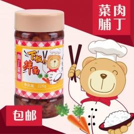 226g舌尖熊肉丁菜脯 (网购装)