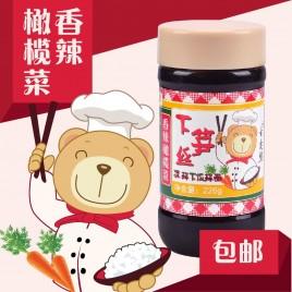 226g舌尖熊香辣橄榄菜 (网购装)